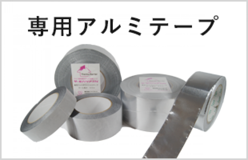 product_tape